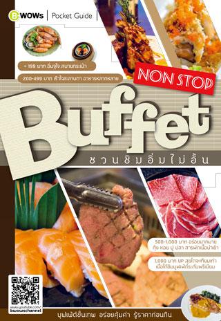 หน้าปก-buffet-non-stop-ชวนชิม-อิ่มไม่อั้น-ookbee