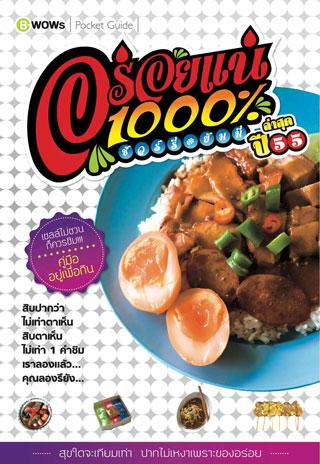หน้าปก-อร่อยแน่-1000-ookbee