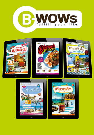 boxset-b-wows-value-pack-หน้าปก-ookbee