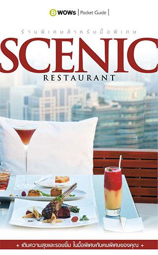 หน้าปก-scenic-restaurants-ร้านพิเศษสำหรับมื้อพิเศษ-ookbee