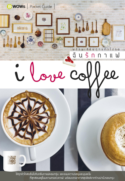 หน้าปก-i-love-coffee-ookbee