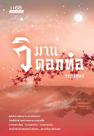 หน้าปก-วิมานดอกท้อ-ookbee