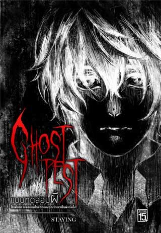 หน้าปก-ghost-test-แบบทดสอบผี-ookbee