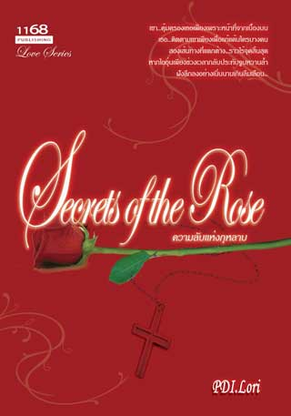 หน้าปก-secrets-of-rose-ความลับแห่งกุหลาบ-ookbee