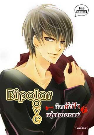 หน้าปก-bipolar-love-ล็อกหัวใจหนุ่มสองอารมณ์-ookbee