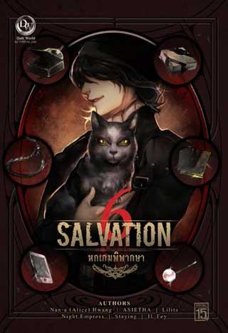 หน้าปก-6-salvation-หกเกมพิพากษา-ookbee