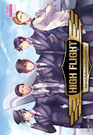 หน้าปก-high-flight-สายการบินในฝันของกัปตันหล่อเหลือร้าย-ookbee