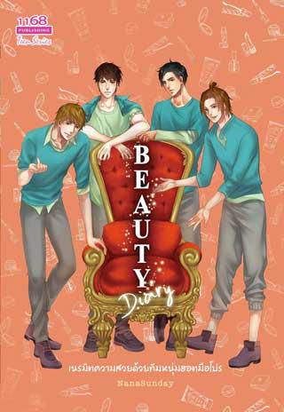 หน้าปก-beauty-diary-เนรมิตความสวยด้วยทีมหนุ่มฮอตมือโปร-ookbee