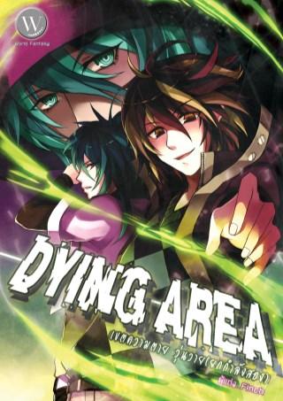 หน้าปก-dying-area-เขตความตาย-วุ่นวาย-ยกกำลังสอง-ookbee