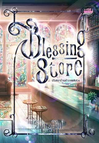 หน้าปก-blessing-store-ปริศนาร้านค้าเทพพิศวง-ookbee