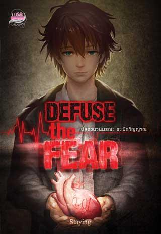 หน้าปก-defuse-the-fear-ปลดชนวนมรณะ-ระเบิดวิญญาณ-ookbee