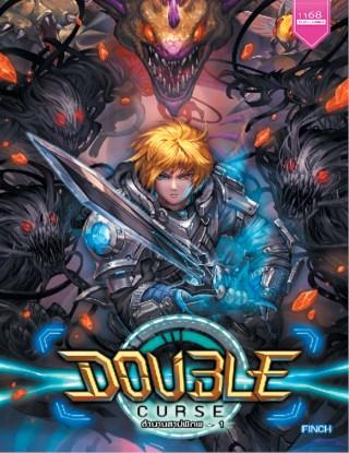 หน้าปก-double-curse-ตำนานสาปพิภพ-ookbee