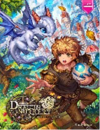 หน้าปก-dragon-nursery-พี่เลี้ยงป่วนก๊วนมังกร-1-ookbee