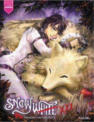 หน้าปก-the-snowwhite-xxx-เจ้าชายปีศาจทายาทสโนว์ไวต์-2-ookbee