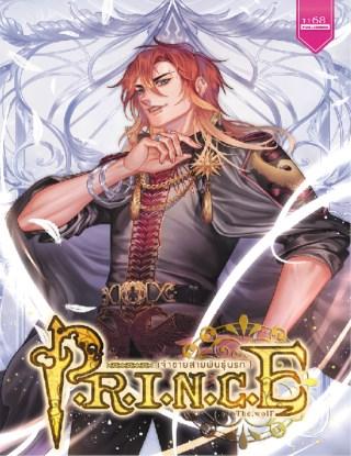 หน้าปก-prince-เจ้าชายสายพันธุ์นรก-1-ookbee