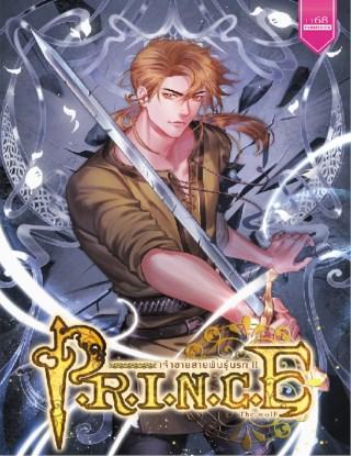 หน้าปก-prince-เจ้าชายสายพันธุ์นรก-2-ookbee