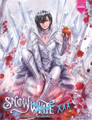 the-snowwhite-xxx-เจ้าชายปีศาจทายาทสโนว์ไวต์-3-หน้าปก-ookbee