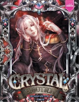 หน้าปก-crystal-emotion-เปลวแสงชายจักรวาล-3-ookbee