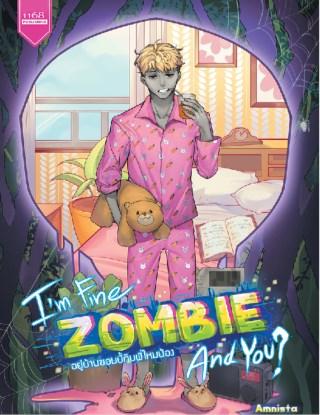 หน้าปก-i-am-fine-zombie-and-you-อยู่บ้านซอมบี้กับพี่ไหมน้อง-ookbee