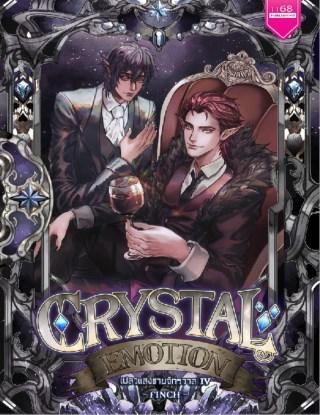 crystal-emotion-เปลวแสงชายจักรวาล-4-หน้าปก-ookbee