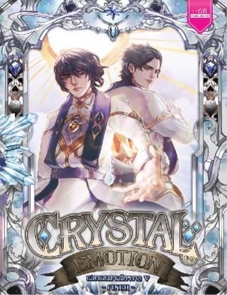 หน้าปก-crystal-emotion-เปลวแสงชายจักวาล-5-ookbee