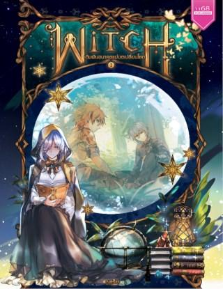 หน้าปก-witch-i-เดิมพันอนาคตแม่มดเปลี่ยนโลก-ookbee