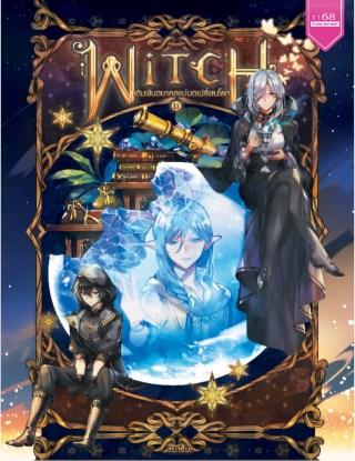 witch-ii-เดิมพันอนาคตแม่มดเปลี่ยนโลก-หน้าปก-ookbee