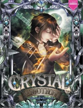 หน้าปก-crystal-emotion-เปลวแสงชายจักรวาล-2-ookbee