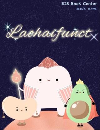 หน้าปก-laohaifunct-ookbee