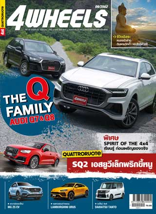 หน้าปก-4wheels-september-2019-ookbee