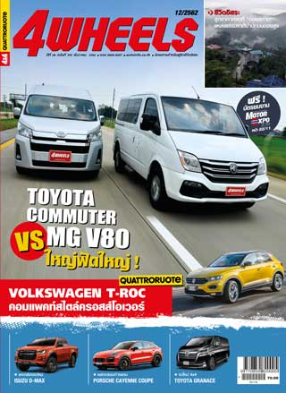 หน้าปก-4wheels-december-2019-ookbee