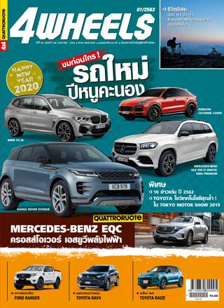 หน้าปก-4wheels-january-2020-ookbee