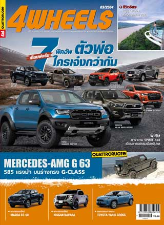 หน้าปก-4wheels-march-2021-ookbee