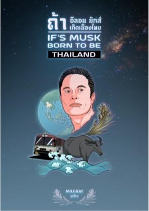 หน้าปก-ถ้าอีลอน-มักส์เกิดเมืองไทย-ookbee