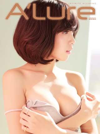 หน้าปก-alure-issue-74-march-2017-ookbee