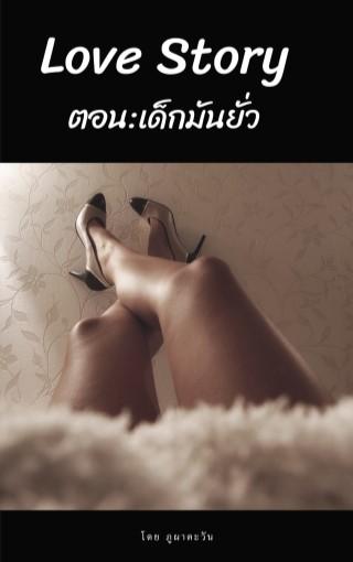 หน้าปก-love-story-ตอนเด็กมันยั่ว-ookbee
