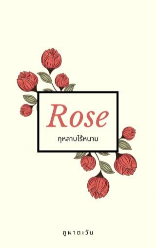 หน้าปก-rose-กุหลาบไร้หนาม-ookbee