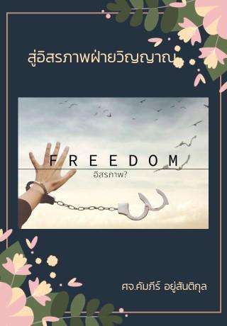 หน้าปก-สู่อิสรภาพฝ่ายวิญญาณ-ookbee