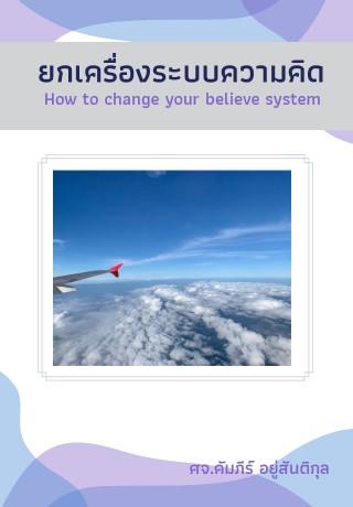 หน้าปก-ยกเครื่องระบบความคิด-ookbee
