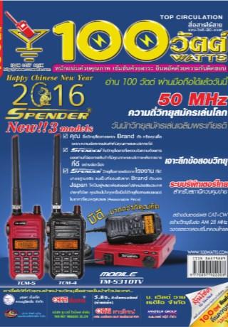 หน้าปก-ฉบับเต็ม-นิตยสาร-100-วัตต์-no160-feb2016-ookbee