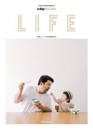 a-day-bulletin-life-5-11-december-2014-หน้าปก-ookbee