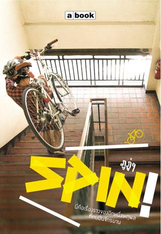 spin-หน้าปก-ookbee