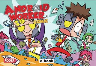 หน้าปก-android-worker-comic-ookbee