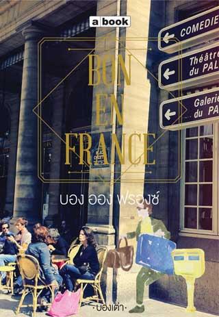 bon-en-france-หน้าปก-ookbee