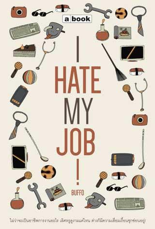 หน้าปก-i-hate-my-job-ookbee