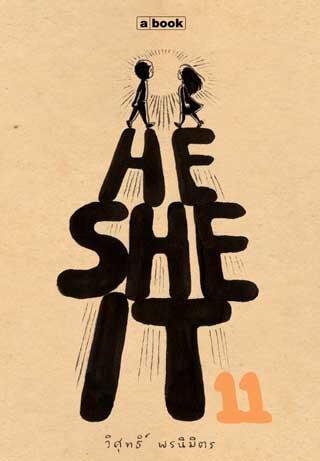 หน้าปก-hesheit-11-ookbee