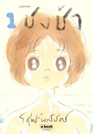 หน้าปก-ชิงช้า-1-ookbee