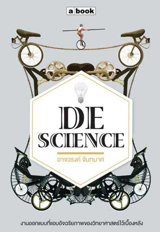 หน้าปก-descience-ookbee