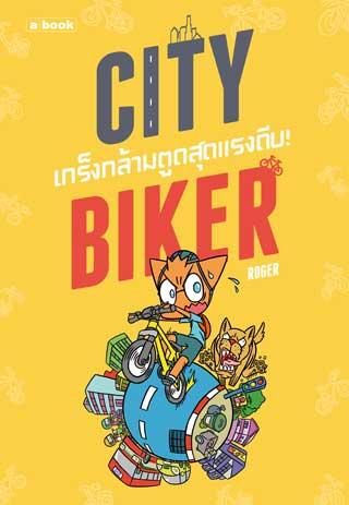 หน้าปก-city-biker-เกร็งกล้ามตูด-สุดแรงถีบ-ookbee