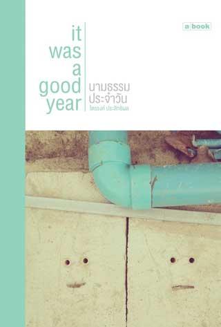 it-was-a-good-year-นามธรรมประจำวัน-หน้าปก-ookbee
